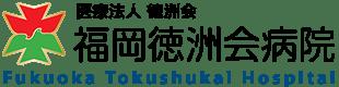 福岡徳洲会病院 公式サイト